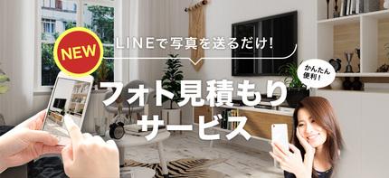 Lineの画像.jpg