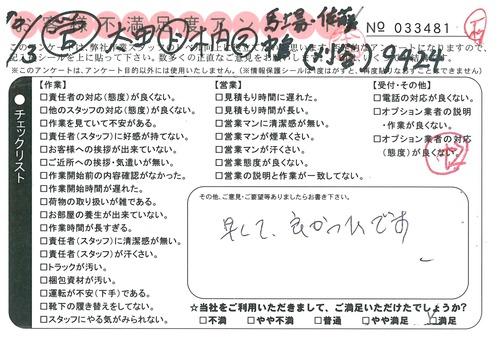 doc06513820171017154818_001.jpg