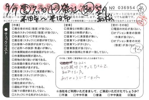 doc02325920180914144133_001.jpg