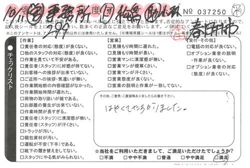 doc02620120181026150751_001.jpg