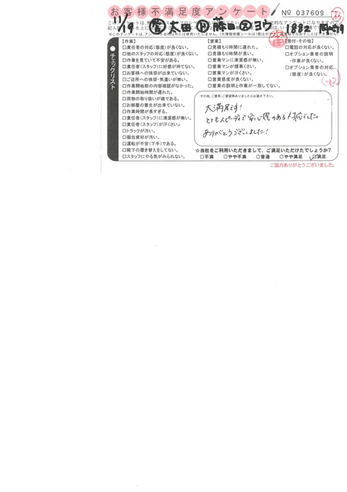 doc03082820181221120727_001.jpg