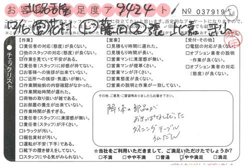 doc03295220190118151131_001.jpg