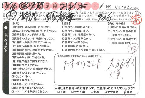 doc03295720190118151212_001.jpg