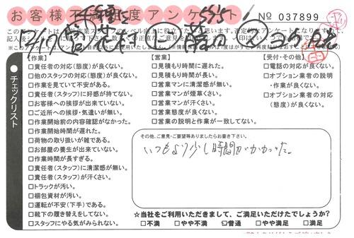 doc03296420190118151310_001.jpg