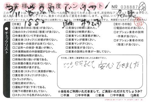 doc04207920190411154108_001.jpg