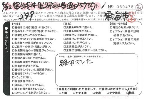 doc04520520190520161407_001.jpg