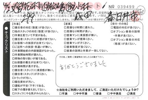 doc04521420190520161524_001.jpg