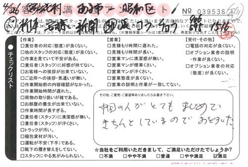 doc04523820190520161908_001.jpg