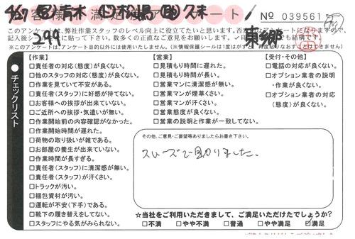 doc04525020190520162047_001.jpg