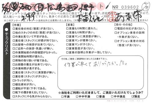 doc04528520190520162538_001.jpg