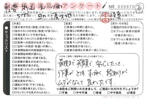doc04791020190619152011_001.jpg