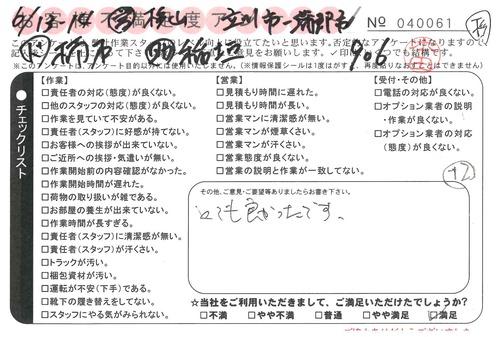 doc04796720190619152736_001.jpg