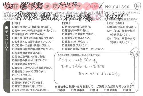 doc06015720191210144140_001.jpg