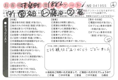 doc06020020191210144819_001.jpg