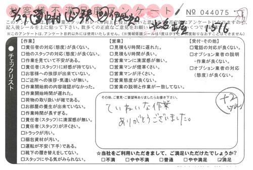 doc07360220200610133651_001.jpg