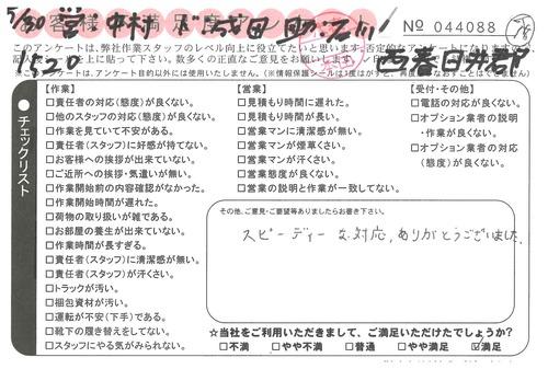 doc07361020200610133833_001.jpg