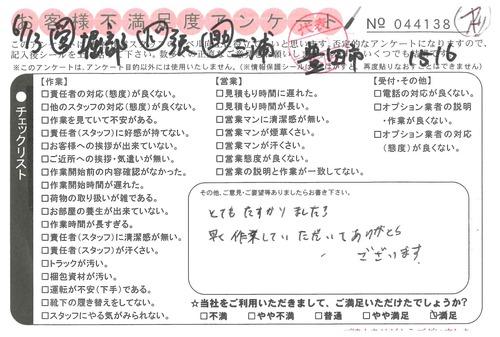 doc07405620200616145236_001.jpg