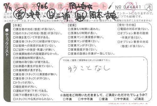 doc07618720200720140942_001.jpg