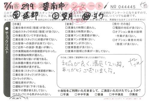 doc07619620200720141133_001.jpg