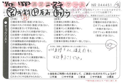 doc07619720200720141145_001.jpg