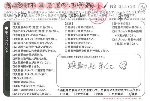 doc07911420200908101149_001.jpg
