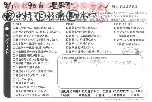 doc08070720201001142410_001.jpg