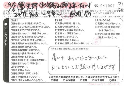 doc08072520201001142802_001.jpgのサムネイル画像
