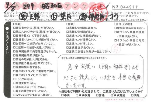 doc08072920201001142849_001.jpg