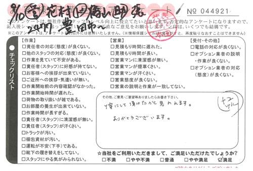 doc08073620201001143009_001.jpg