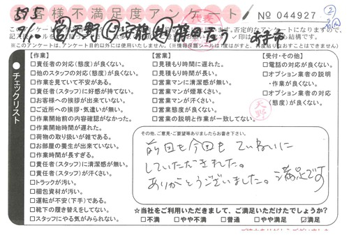 doc08073720201001143021_001.jpg
