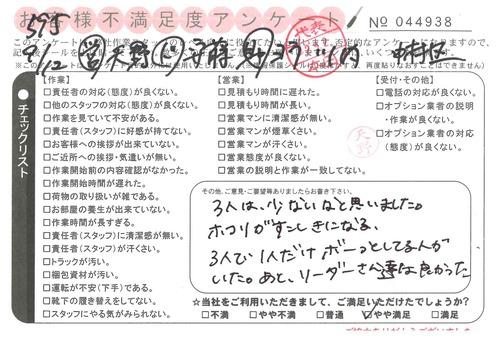 doc08073820201001143032_001.jpg