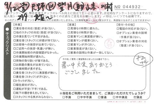doc08073920201001143044_001.jpg