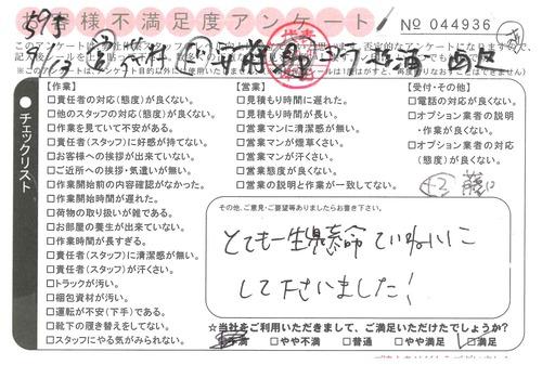 doc08074120201001143111_001.jpg