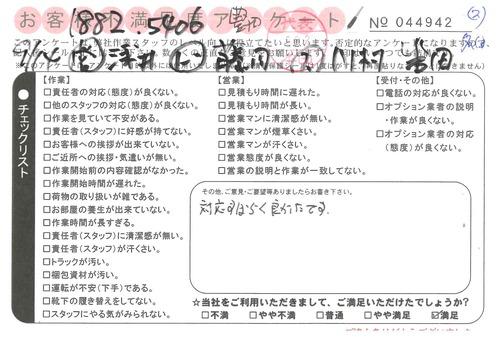 doc08074520201001143203_001.jpg