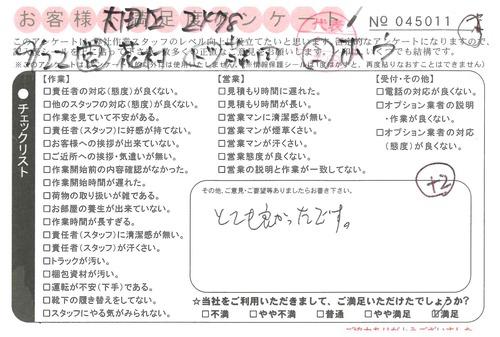 doc08161320201014152813_001.jpgのサムネイル画像