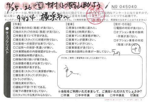 doc08162120201014152959_001.jpg