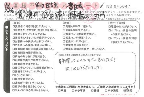 doc08163020201014153216_001.jpg