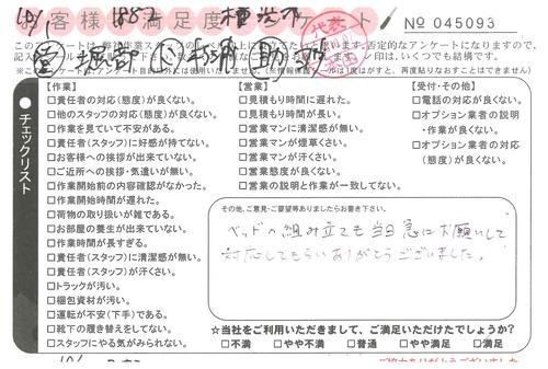 doc08232720201023103044_001.jpg