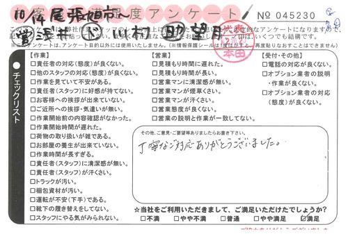 doc08328720201106143438_001.jpg