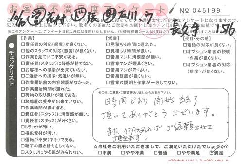 doc08329720201106143650_001.jpg