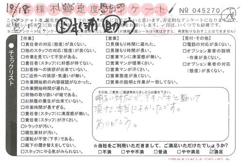 doc08330620201106143842_001.jpg