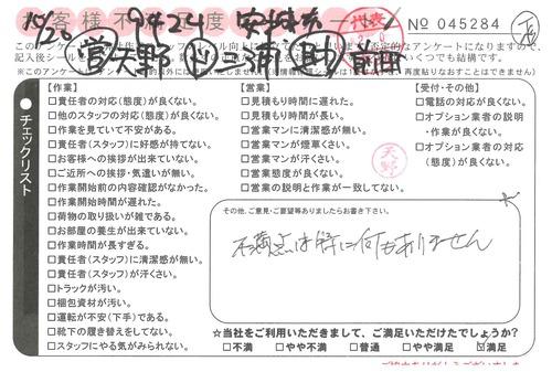 doc08369620201113095728_001.jpg