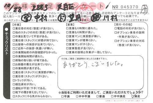 doc08373120201113100549_001.jpg