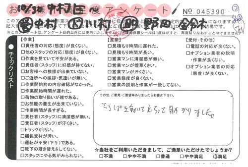 doc08373820201113100748_001.jpg