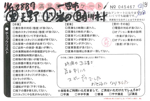 doc08468620201127150117_001.jpg