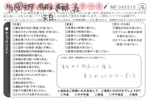 doc08469120201127150240_001.jpg