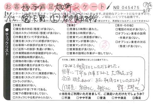 doc08470720201127151017_001.jpg