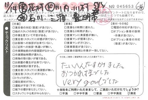 doc08471320201127151217_001.jpg