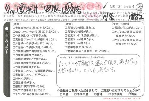 doc08471420201127151236_001.jpg