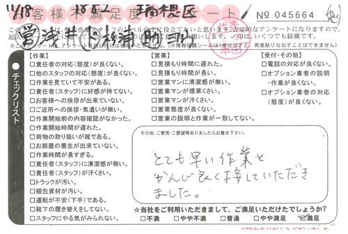 doc08472920201127151713_001.jpg